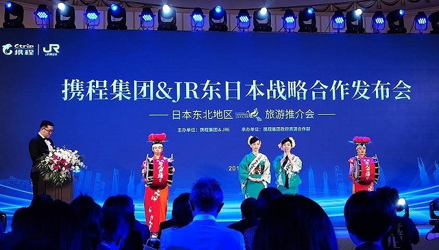 The cooperation conference of JR-East and Ctrip
