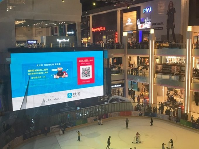Alipay in Dubai Mall. Credit: Qiongyou