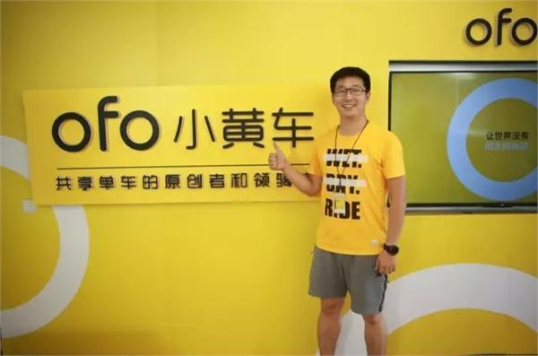 Ofo's Dai Wei