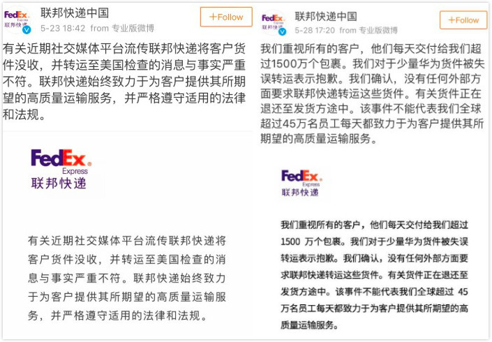 Two screenshots side-by-side showing FedEx's two statements on Weibo