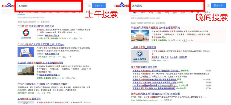 Screenshots showing unregulated ads to grey market medical services showing up on Baidu after being outlawed by the Chinese government.