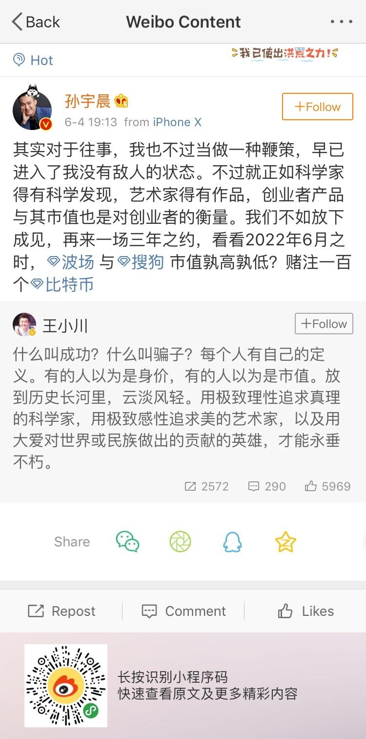 Verbal Battle Between Justin Sun and Wang Xiaochuan
