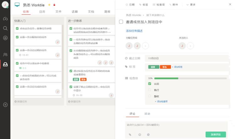 A screenshot of Worktile