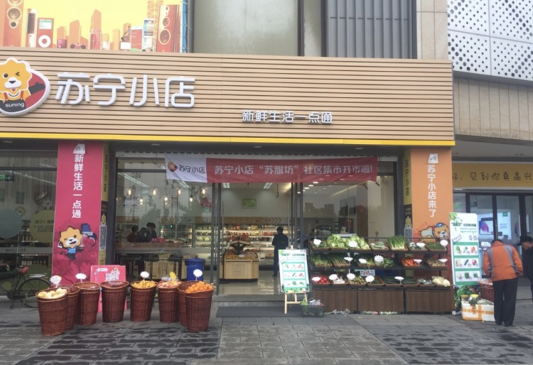 A Suning-branded grocery store in Shanghai. Credit: Shanghaijianwenwang
