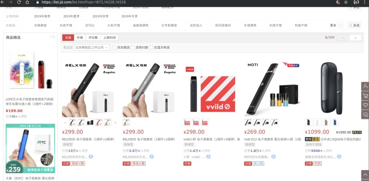 E-cig products listed on JD.com, a popular e-commerce website in China.