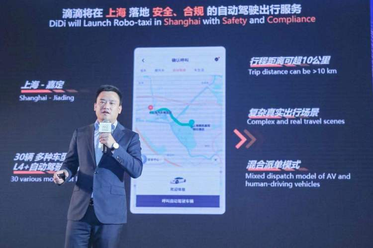 Zhang Bo, Didi's CTO and head of the company's self-driving unit, speaking on WAIC 2019.