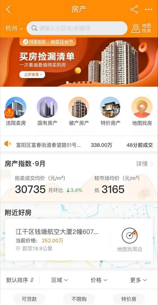 A screenshot of Alibaba's auctioning platform, which mainly hosts auctions of properties and high-value items previously confiscated by the authorities.