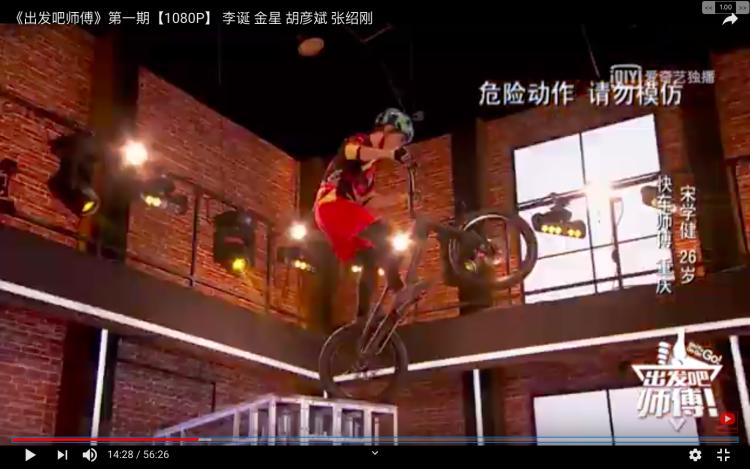 Didi Driver Song Xuejian Performing Bike Climbing in the Show