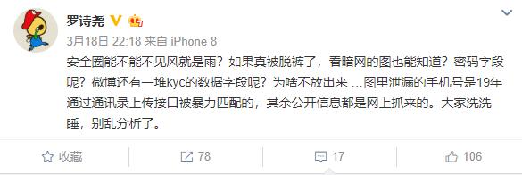 Luo Shiyao's Weibo Tweet