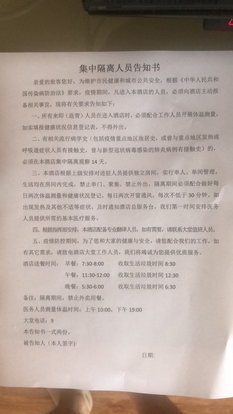 Quarantine Notice/Credit: Nexus Liu