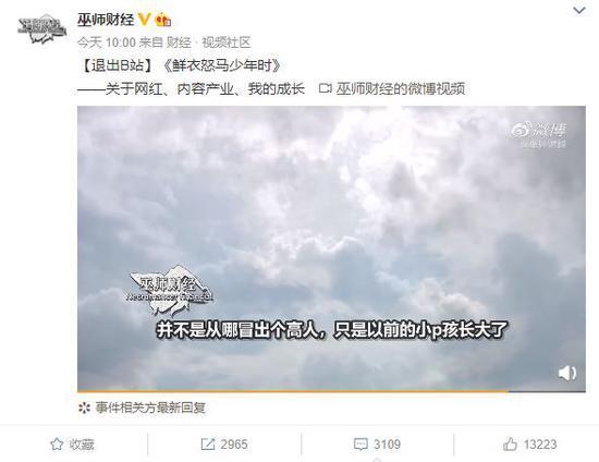 Necromancer Financial announced the platform change on Weibo.
