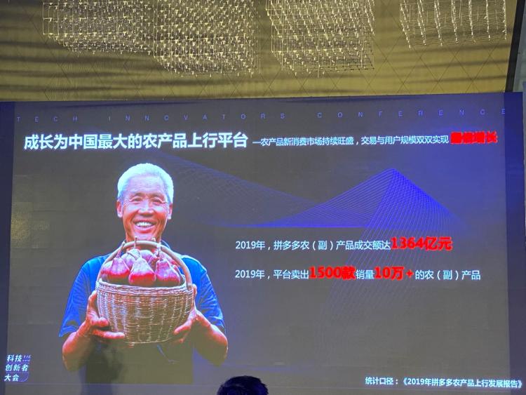 Pinduoduo's Chen Qiu speaking at PingWest's TIC 2020 summit.