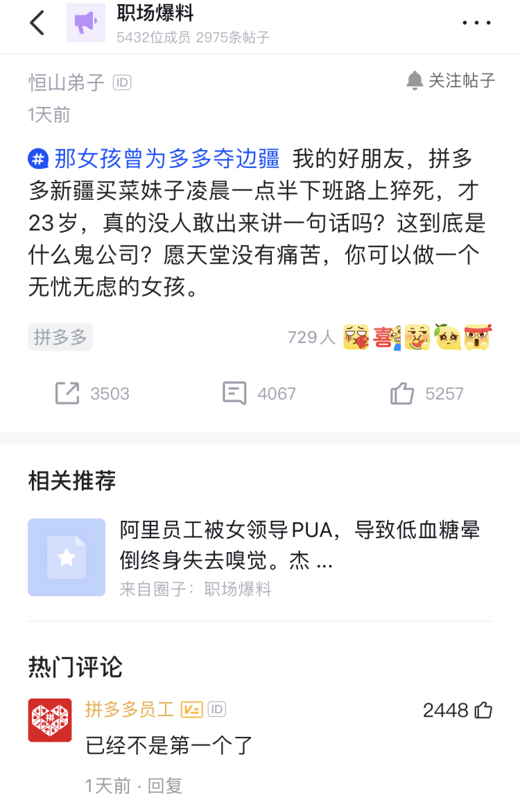 """My best friend, who worked for Pinduoduo's community group-buying business, died on her way home. What's the matter with the company? She died at the age of 23, but no one comes out to speak for her."" A user condemned Pinduoduo for keeping silent on the employee's death."