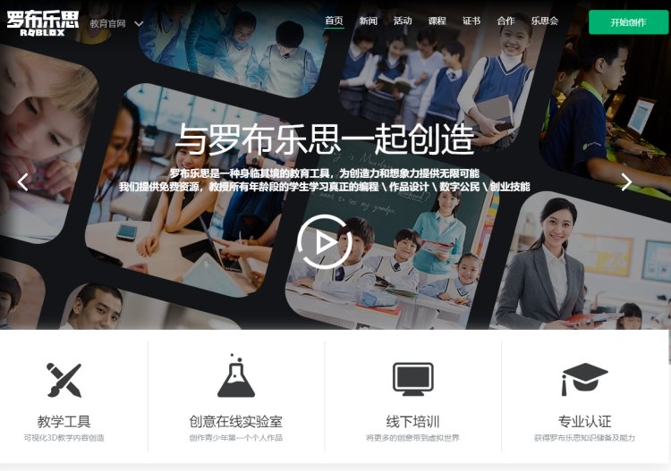 Roblox's official homepage in China
