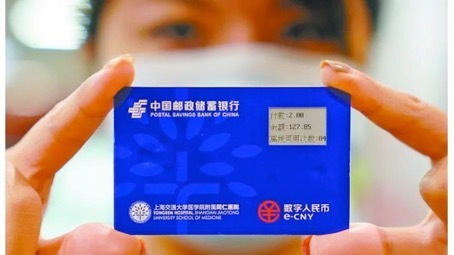 Postal Savings Bank of China issued digital yuan wallet in Shanghai