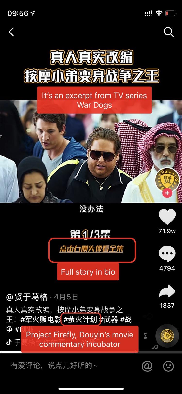 A random movie recap video on Douyin, China version of TikTok