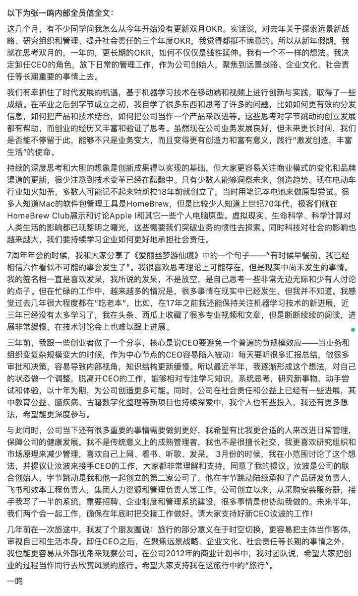 The internal memo of Zhang Yiming