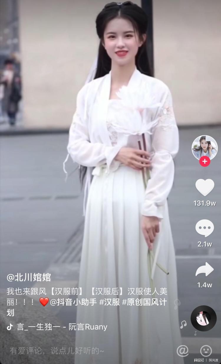 Hanfu marketing channel on Douyin. Image Credit: NetEase