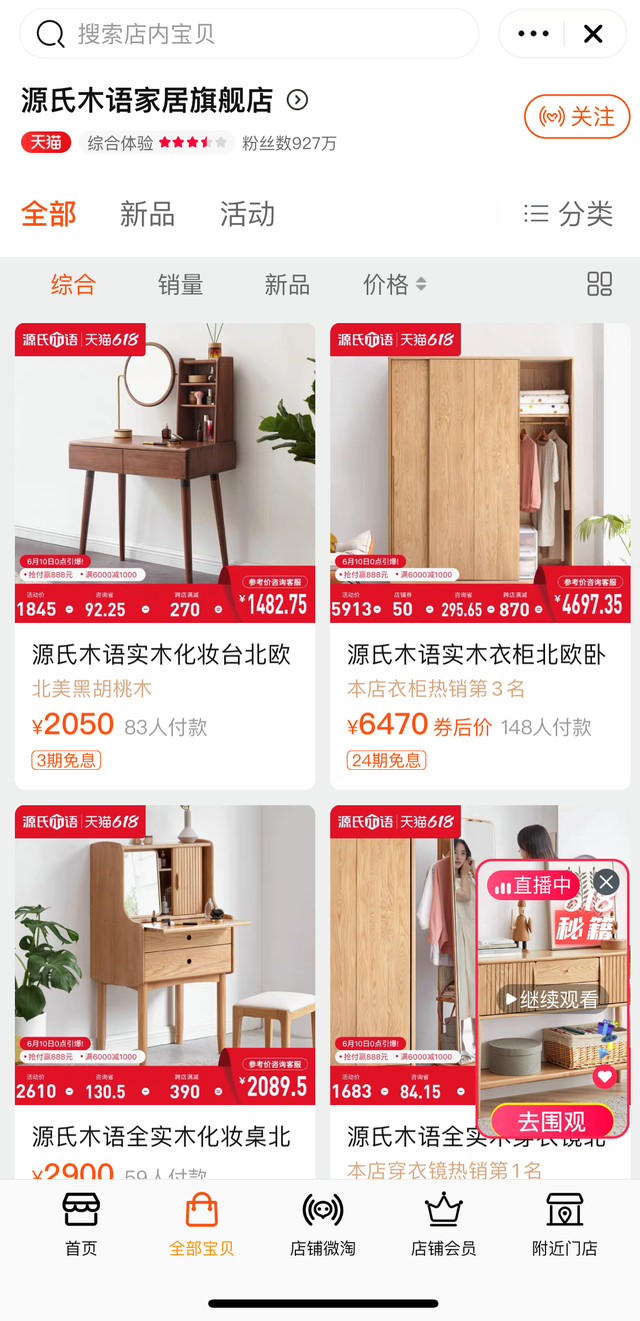 Yeswood flagship store on Alibaba's Tmall. Image Credit: Tmall.com