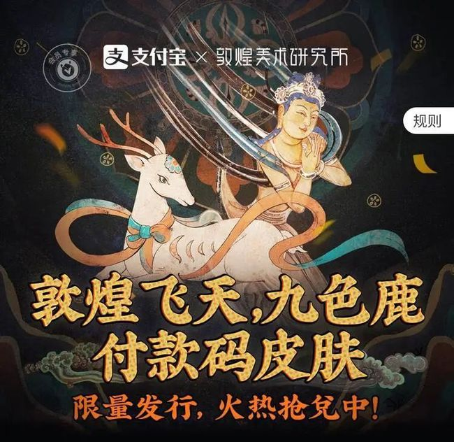 """Ant Group launched """"Dunhuang"""" style NFT on AntChain. Credit: Alipay"""