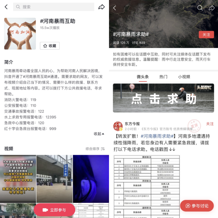 Disaster help channels within numerous ByteDance products. Image Credit: PingWest/ByteDance
