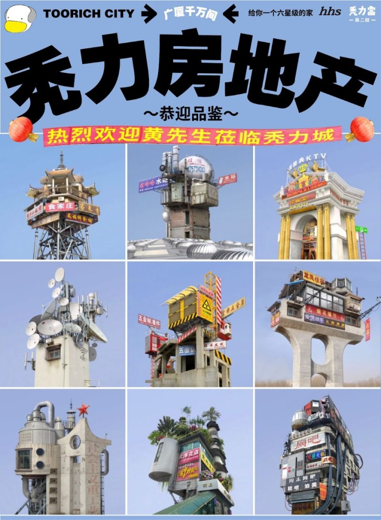"""""""Toorich City Series"""" is a collection of unique NFTs that include ten unique buildings owned by virtual character named Mr.Toorich. Credit: Alibaba Taobao"""
