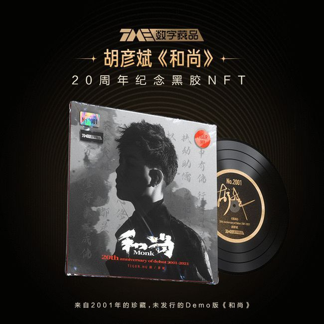 """Tencent released its first music and vinyl NFT featuring """"Monk"""", a song by Mando-pop singer Tiger Hu. Credit: Tencent"""