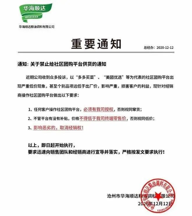 A screenshot of Huaseed, a cooking oil supplier in Cangzhou, Hebei Province, banning its employees from supplying community group-buying platforms.