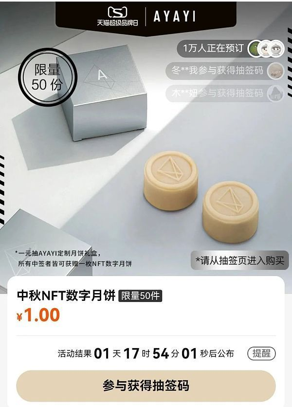 Lucky winners are able to purchase the mooncake NFTs on Taobao. Credit: Alipay