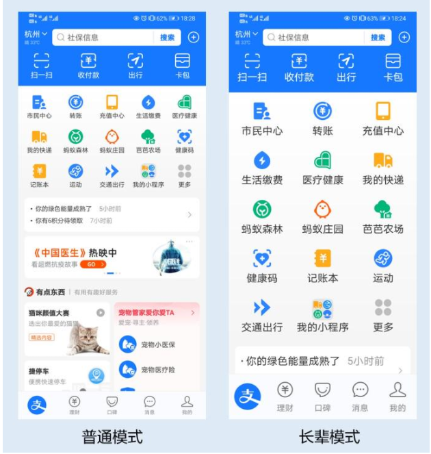 Direct comparison of Alipay's UIs between normal mode and elder mode.
