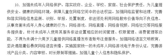 Screenshot of the Development of China's Children outline document.