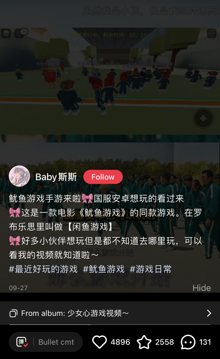 """Post introducing Xianyu Game by game streamer """"Baby斯斯"""""""